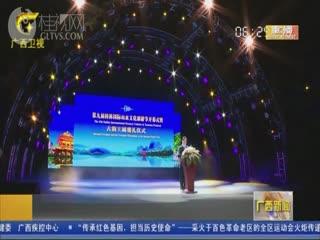 [广西新闻]第九届桂林国际山水文化旅游节开幕